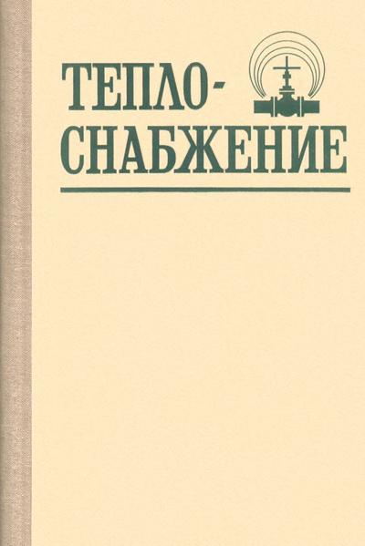 Теплоснабжение. Козин В.Е. и др. 1980
