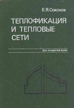 Теплофикация и тепловые сети. Соколов Е.Я. 2001