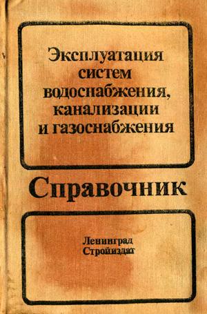 Эксплуатация систем водоснабжения, канализации и газоснабжения. Дмитриев Д.В. и др. 1988