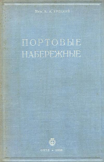 Портовые набережные. Конструкции, расчёт и проектирование. Урецкий Б.А. 1938