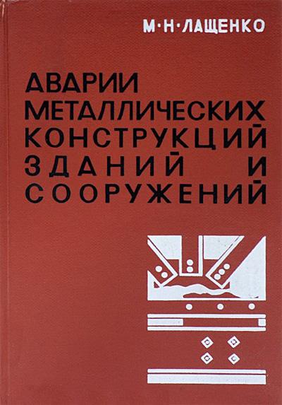 Аварии металлических конструкций зданий и сооружений. Лащенко М.Н. 1969