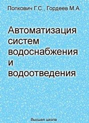 Автоматизация систем водоснабжения и водоотведения. Попкович Г.С., Гордеев М.А. 1986