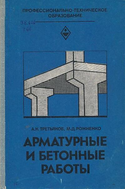 Арматурные и бетонные работы. Третьяков А.К., Рожненко М.Д. 1982