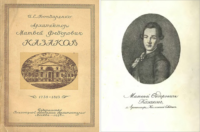 Архитектор Матвей Федорович Казаков. Бондаренко И.Е. 1938
