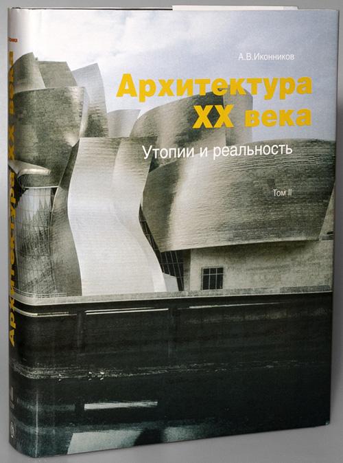 Архитектура XX века. Утопии и реальность. Том II. Иконников А.В. 2002