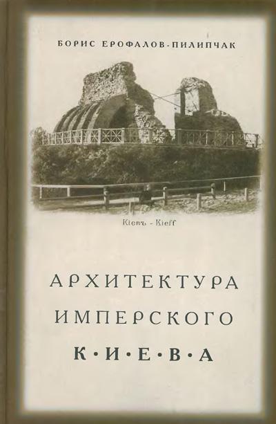 Архитектура имперского Киева. Ерофалов-Пилипчак Б.Л. 2000