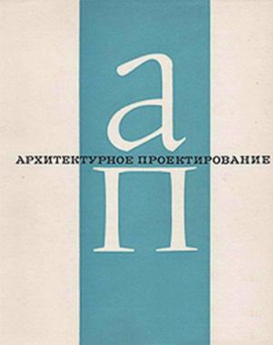 Архитектурное проектирование. Тосунова М.И. 1968