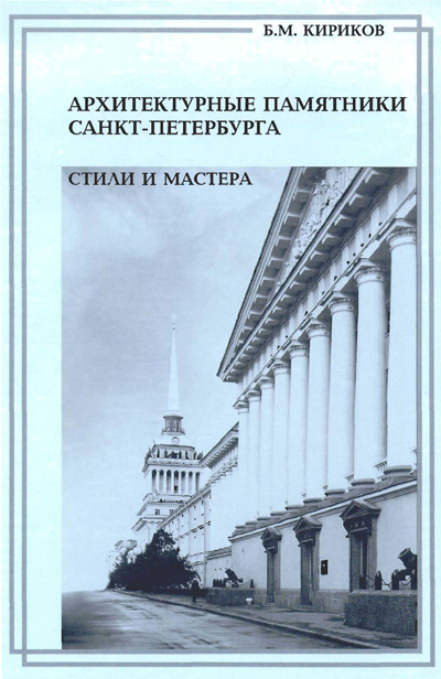 Архитектурные памятники Санкт-Петербурга. Стили и мастера. Кириков Б.М. 2003