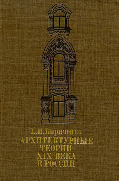 Архитектурные теории XIX века в России. Кириченко Е.И. 1986