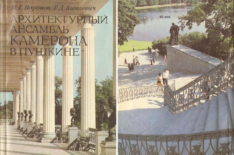 Архитектурный ансамбль Камерона в Пушкине. Воронов М.Г., Ходасевич Г.Д. 1990