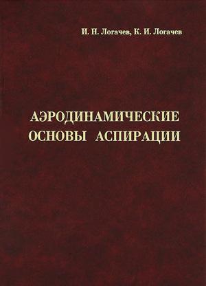 Аэродинамические основы аспирации. Логачев И.Н., Логачев К.И. 2005