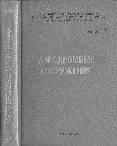 Аэродромные сооружения. Бойко М.Д. и др. 1959