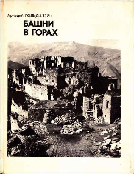 Башни в горах. Гольдштейн А.Ф. 1977