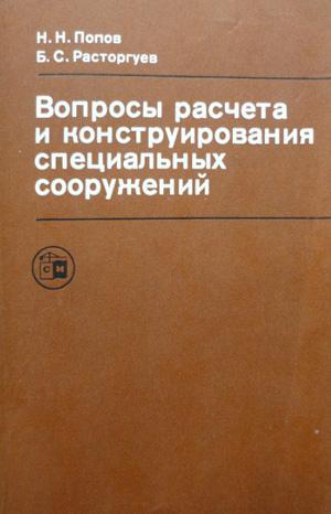 Вопросы расчета и конструирования специальных сооружений. Попов Н.Н., Расторгуев Б.С. 1980