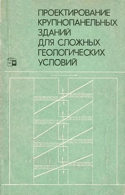 Проектирование крупнопанельных зданий для сложных геологических условий. Сергеев Д.Д. 1973