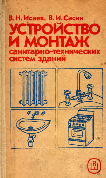 Устройство и монтаж санитарно-технических систем зданий. Исаев В.Н., Сасин В.И. 1989