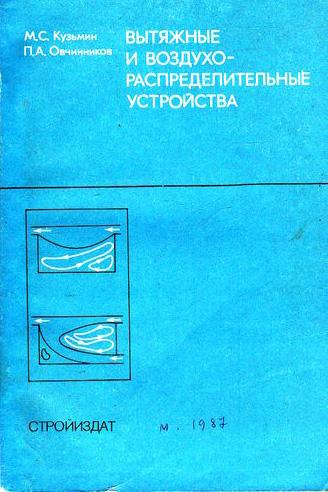 Вытяжные и воздухораспределительные устройства. Кузьмин М.С., Овчинников П.А. 1987