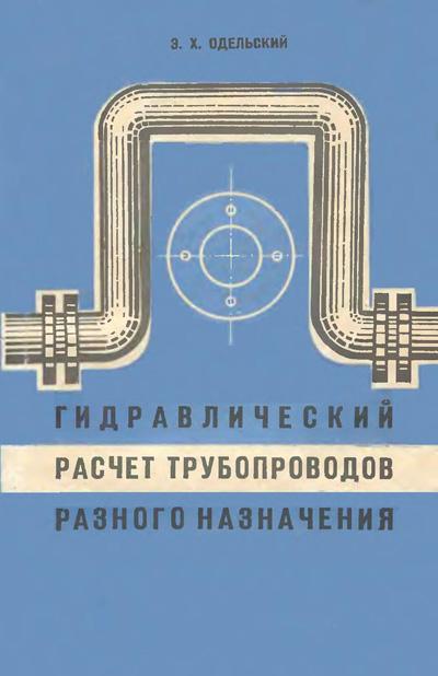 Гидравлический расчёт трубопроводов разного назначения. Одельский Э.Х. 1967