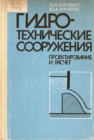 Гидротехнические сооружения. Проектирование и расчет. Кириенко И.И., Химерик Ю.А. 1987
