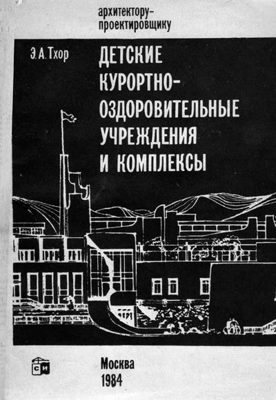 Детские курортно-оздоровительные учреждения и комплексы. Тхор Э.А. 1984
