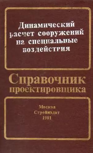 Динамический расчет сооружений на специальные воздействия. Коренев Б.Г., Рабинович И.М. (ред.). 1981