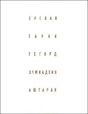 Ереван. Гарни. Гегард. Эчмиадзин. Аштарак. Григорян А.Г., Степанян Н.С. 1985