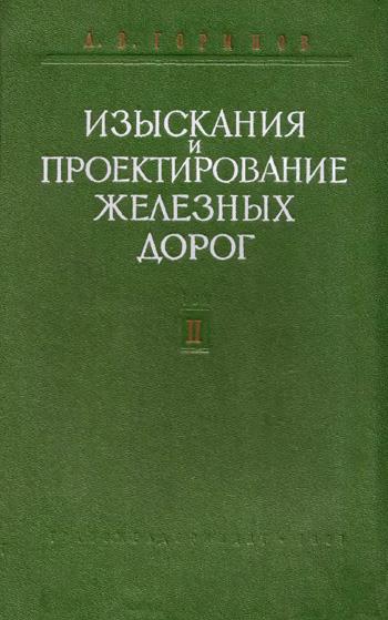 Изыскания и проектирование железных дорог. Том II. Горинов А.В. 1961