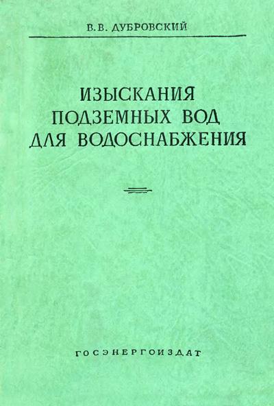 Изыскания подземных вод для водоснабжения энергетических объектов. Дубровский В.В. 1962
