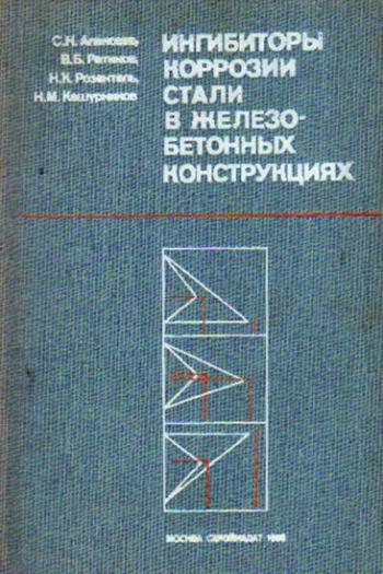 Ингибиторы коррозии стали в железобетонных конструкциях. Алексеев С.Н. и др. 1985