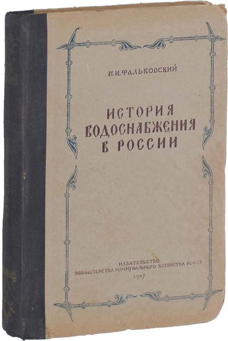 История водоснабжения в России. Фальковский Н.И. 1947