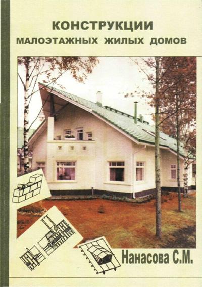 Конструкции малоэтажных жилых домов. Нанасова С.М. 2004