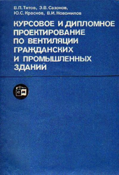 Курсовое и дипломное проектирование по вентиляции гражданских и промышленных зданий. Титов В.П. и др. 1985