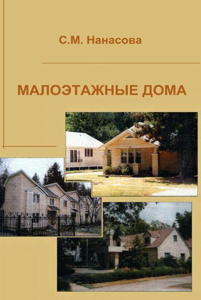 Малоэтажные дома. Нанасова С.М. 2007