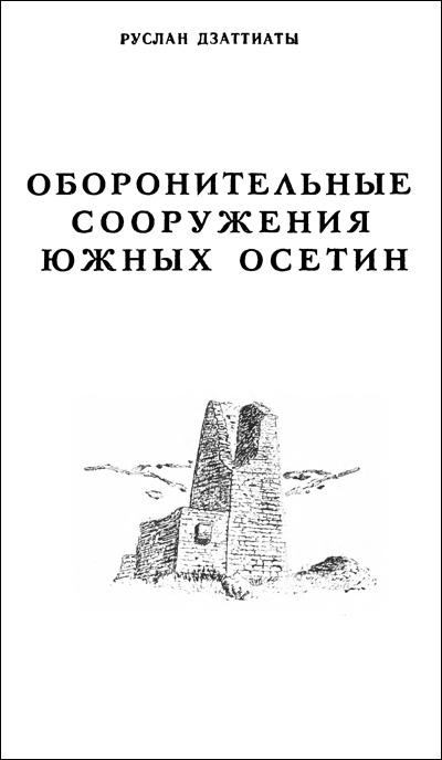 Оборонительные сооружения южных осетин. Дзаттиаты Р.Г. 1983