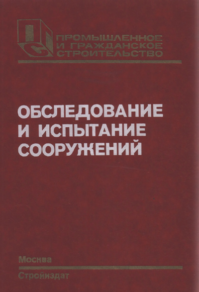 Обследование и испытание сооружений. Лужин О.В. и др. 1987