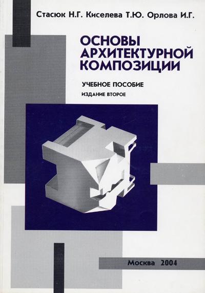 Основы архитектурной композиции. Стасюк Н.Г. и др. 2004