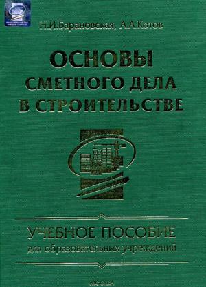 основы сметного дела под руководством н.и.барановской