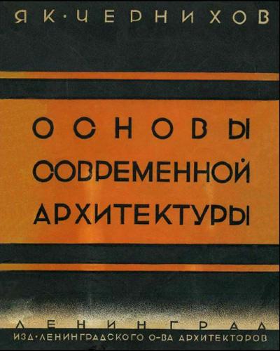 Основы современной архитектуры. Чернихов Я.Г. 1930
