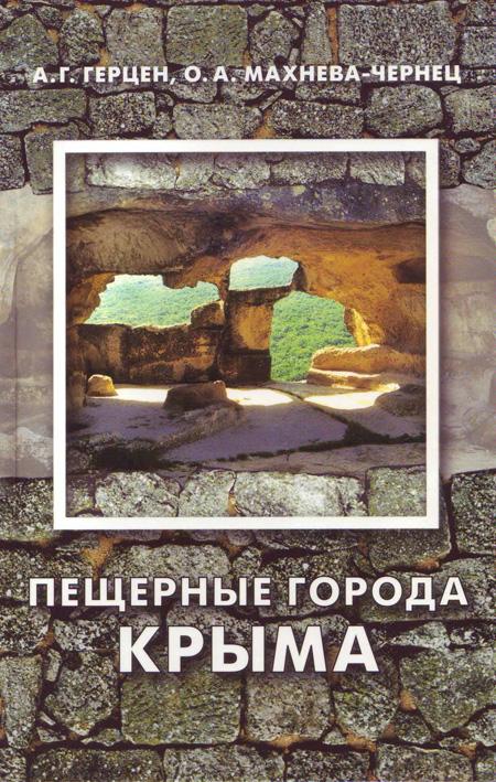 Пещерные города Крыма. Герцен А.Г., Махнева-Чернец О.А. 2006