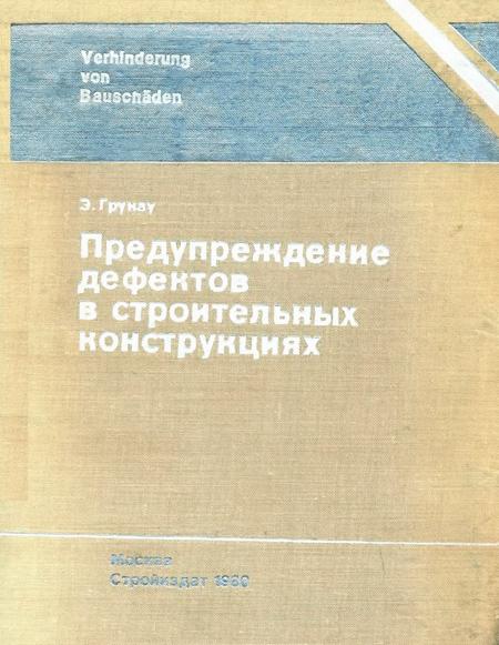 Предупреждение дефектов в строительных конструкциях. Грунау Э.Б. 1980