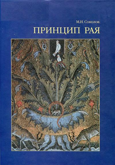 Принцип рая. Главы об иконологии сада, парка и прекрасного вида. Соколов М.Н. 2011
