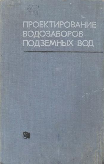 Проектирование водозаборов подземных вод. Бочевер Ф.М. (ред.). 1976