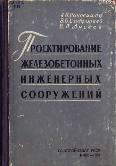 Проектирование железобетонных инженерных сооружений. Раковицин А.П. и др. 1962