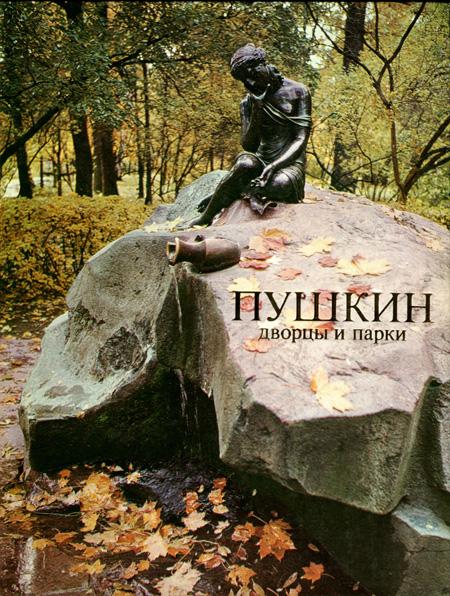 Пушкин. Дворцы и парки. Семенникова Н.В. 1987