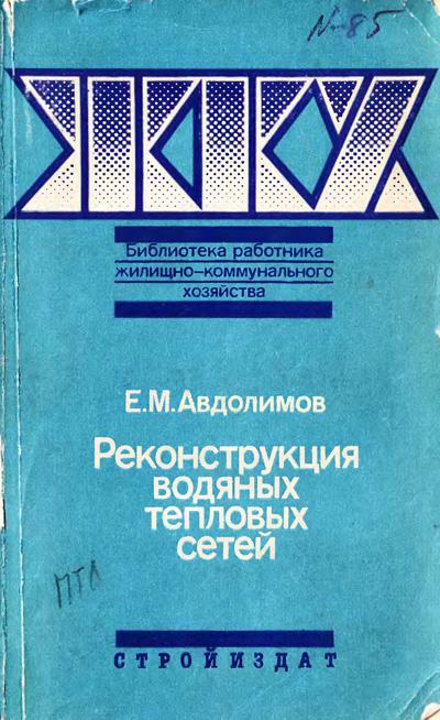Реконструкция водяных тепловых сетей. Авдолимов Е.М. 1990