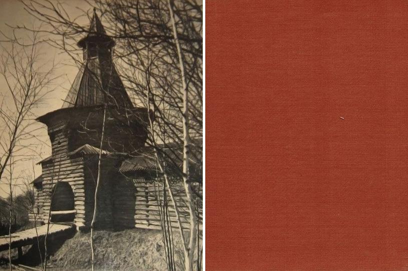 Русское деревянное зодчество. Мехова Г.И. (сост.). 1965