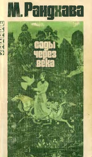 Сады через века. Рандхава М.С. 1981