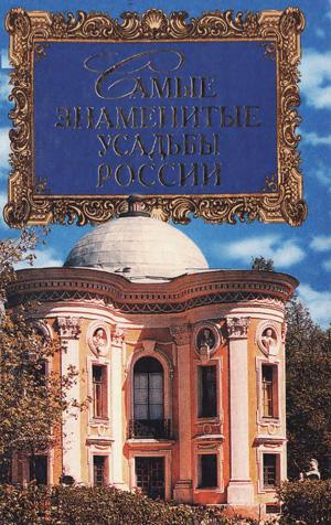 Самые знаменитые усадьбы России. Низовский А.Ю. 2000