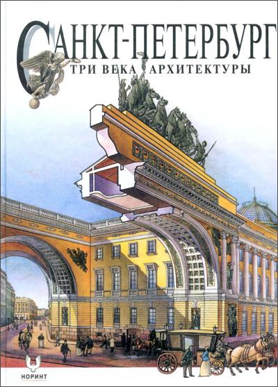 Санкт-Петербург. Три века архитектуры. Храбрый И.С. (ред.). 1999