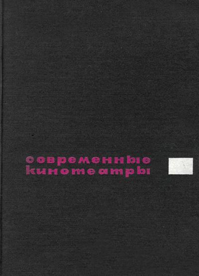 Современные кинотеатры. Пауль Боде. 1964
